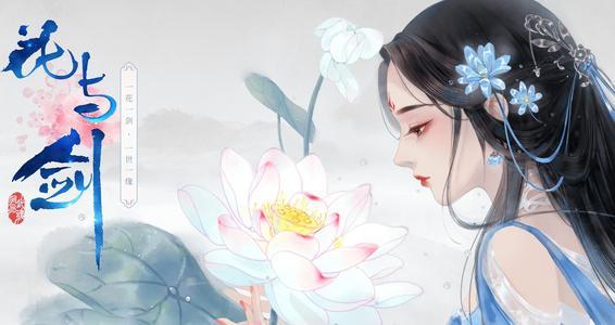 花与剑拂镜纳福活动详情