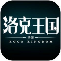 洛克王国手机版