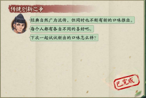 阴阳师谁的口味更符合端午节的传统口味答案分享
