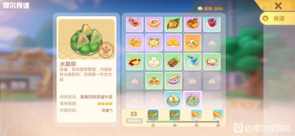 摩尔庄园手游水晶粽菜谱配方攻略