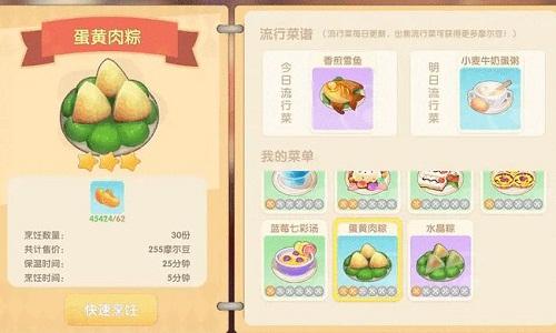 摩尔庄园手游蛋黄肉粽菜谱做法升级攻略
