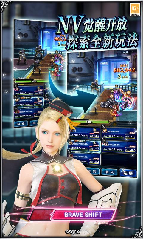 最终幻想像素版截图3