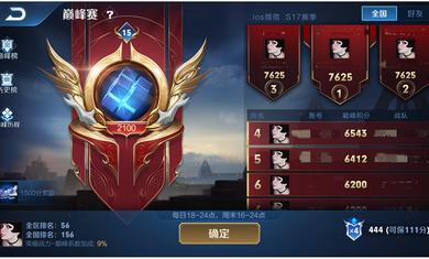 王者荣耀体验服2.65.8.1截图