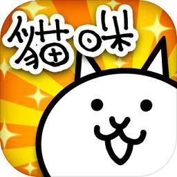 猫咪大作战抽奖版