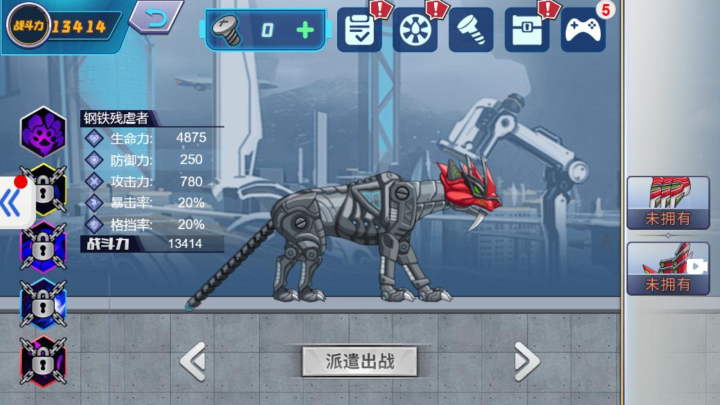 机械龙决战截图