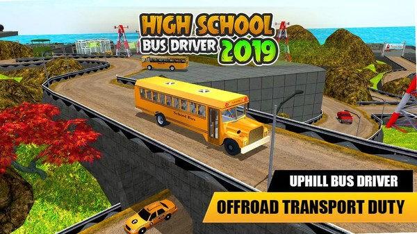 顶级巴士司机截图
