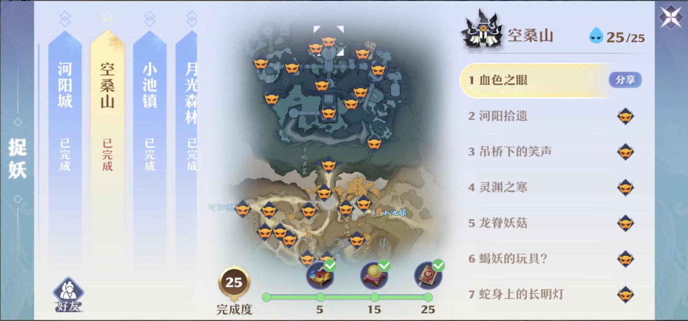 梦幻新诛仙探灵河阳城位置攻略大全