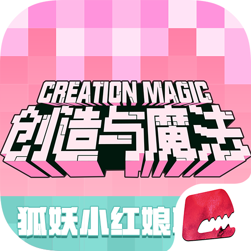 创造与魔法1.0.0360