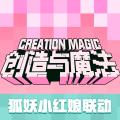 创造与魔法海底世界
