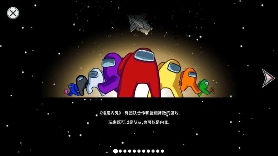 amongus太空狼人