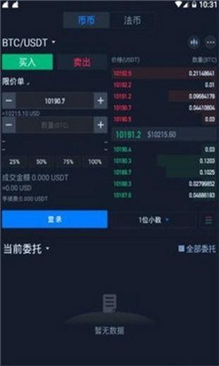 ebuycoin交易所截图