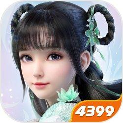 梦幻新诛仙4399版
