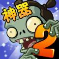 植物大战僵尸2国际版9.1.8
