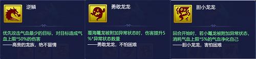 梦幻西游网页版夏夜奇谭之东海寻奇攻略大全