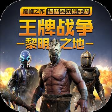 王牌战争7.1