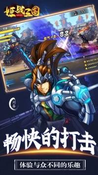 姬战三国正版截图