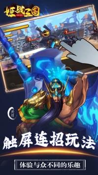 姬战三国正版