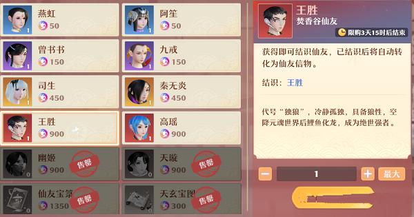 梦幻新诛仙王胜全新红色仙友介绍一览