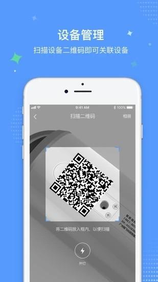 极飞农业app截图