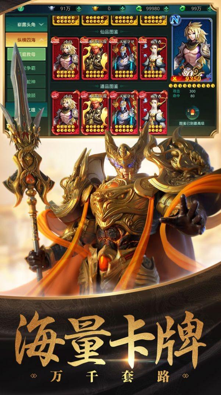 魔圣剑神截图