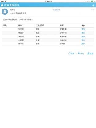 重庆综合素质评价app截图