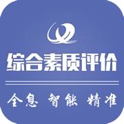 重庆综合素质评价app
