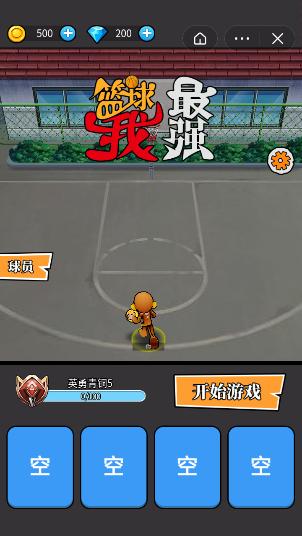 篮球我最强截图