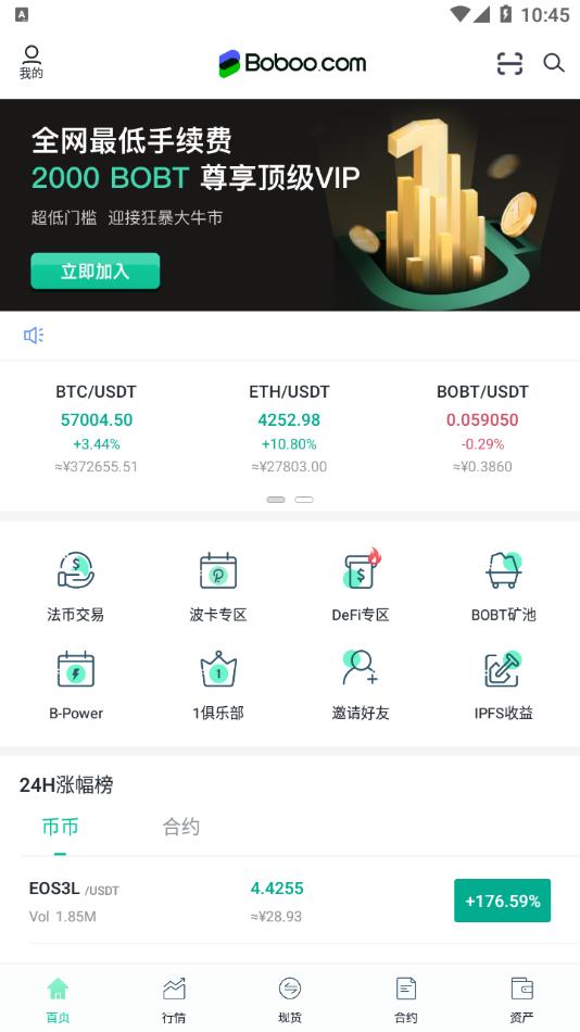 BTC100交易所截图