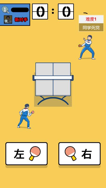 乒乓吧同学截图