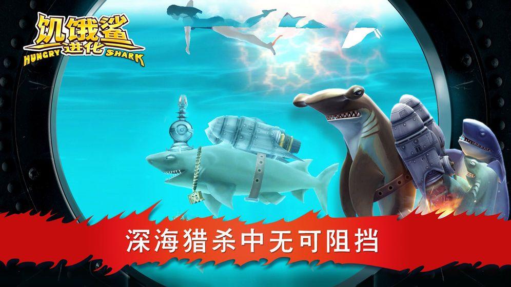 饥饿鲨进化黑暗之锤鲨鱼
