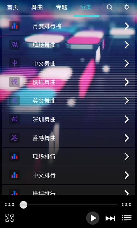 深港DJ截图