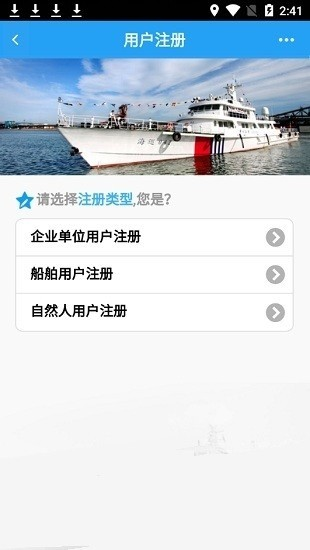 中国海事综合服务平台最新版截图