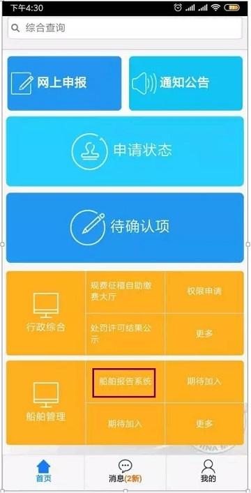 中国海事综合服务平台