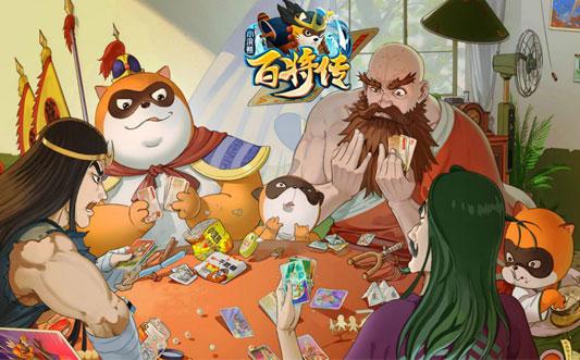 小浣熊正版IP授权手游,卡牌策略对战!