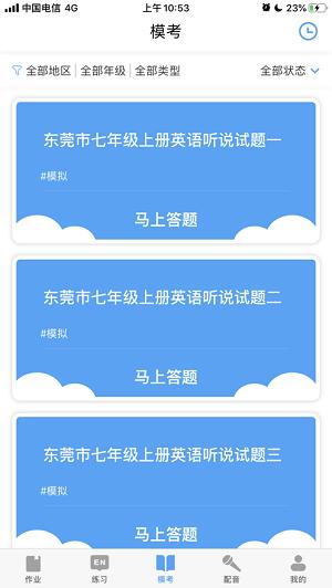 大鱼人机口语app截图