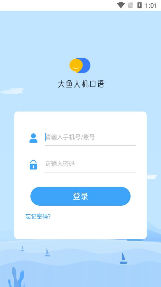 大鱼人机口语app