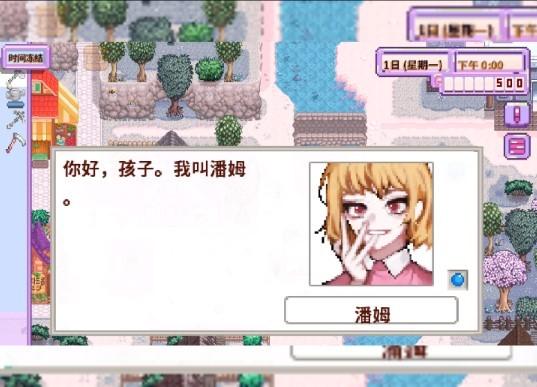 星露谷物语粉色美化版截图