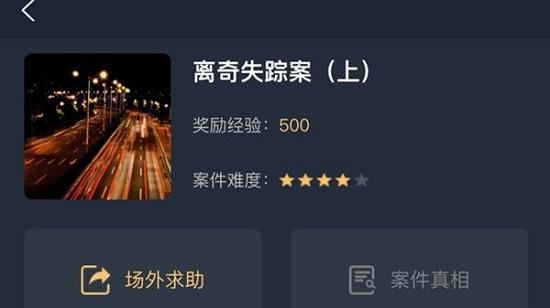 犯罪大师江西省离奇失踪案答案解析
