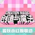 创造与魔法小米版