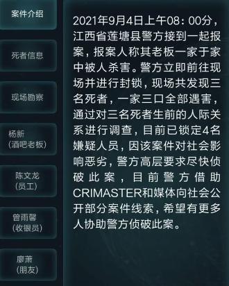 犯罪大师江西莲塘灭门案答案解析