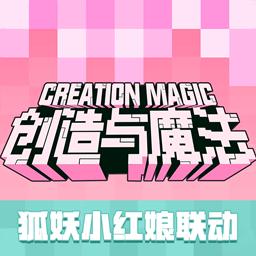创造与魔法vivo