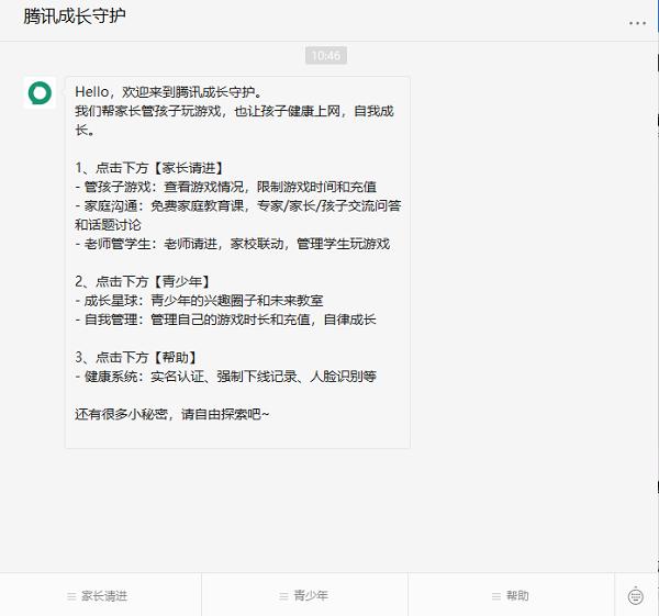 王者荣耀官网实名认证修改微信教程