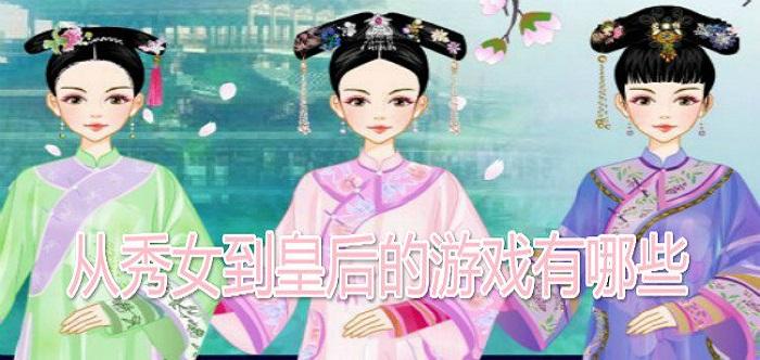 从秀女到皇后的游戏安卓版推荐
