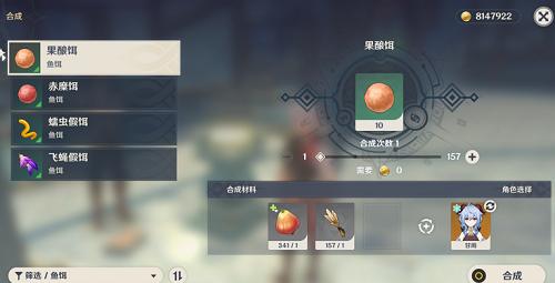 原神甜甜花鱼鱼饵制作方式一览