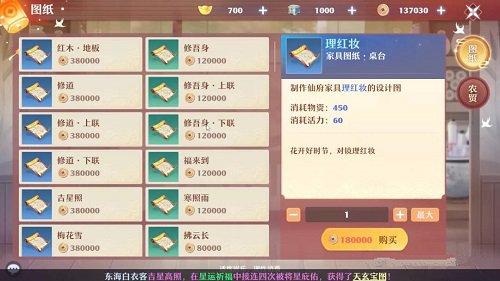 梦幻新诛仙家园系统玩法一览
