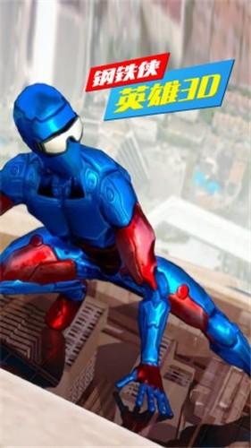 钢铁侠英雄3D截图