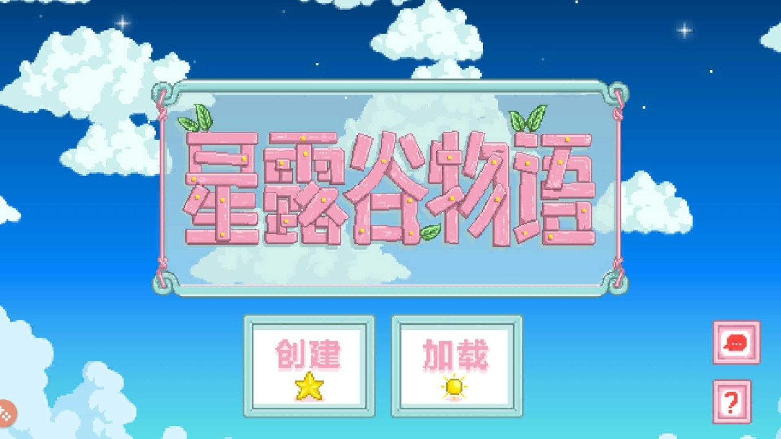 星露谷物语结婚mod截图