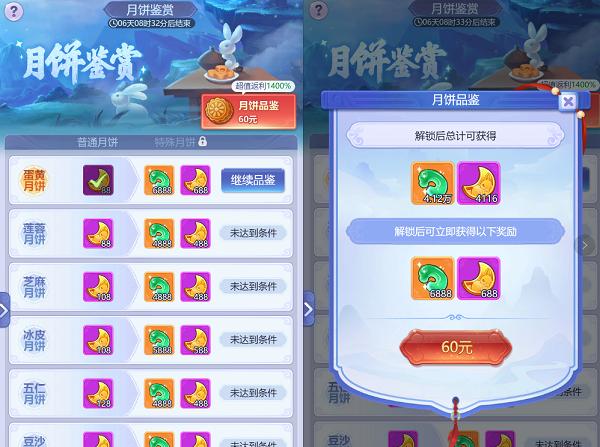 梦幻西游网页版花好月圆中秋节活动攻略大全