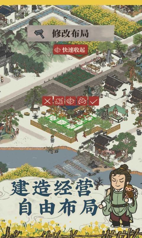 江南百景图2021中秋节截图