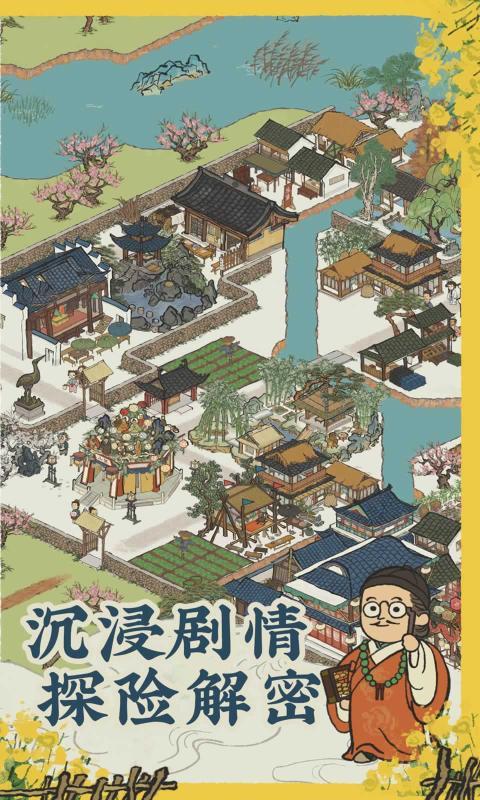 江南百景图2021中秋节